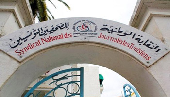 La présidente du Syndicat National des Journalistes Tunisiens (SNJT)