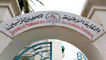 La présidente du syndicat national des journalistes tunisiens