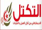 Le Conseil National du Forum Démocratique pour le Travail et les Libertés(FDTL /Ettakatol) a élu