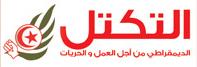 Le parti Attakatol a engagé des consultations avec plusieurs partis dont Al Joumhouri et Al Maçar sur l'élargissement de la coalition gouvernementale