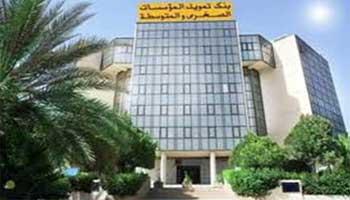 La Banque de financement des petites et moyennes entreprises (BFPME) a