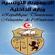 Le chef du gouvernement a décidé de nommer Abdelhamid Bouzidi