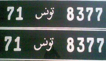 Les unités de la police relevant du gouvernorat de Kairouan ont réussi à arrêter 6 trafiquants de plaques d'immatriculation de voitures
