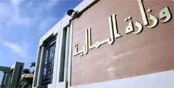 Le ministère de l'Economie et des Finances a annoncé