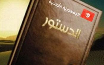 L'Association Tunisienne de Droit Constitutionnel se prépare actuellement pour lancer une nouvelle copie de la constitution