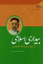 « Le Réveil islamique en Tunisie et Rached Ghannouchi»