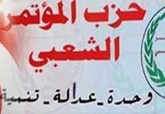 Le parti du Congrès Populaire et le parti du Mouvement des Jeunes Tunisiens libres ont annoncé