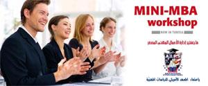 Le programme mini-MBA de Maharat Center (Accrédité par : American Institute for Professional Studies: AIPS ) offre aux participants