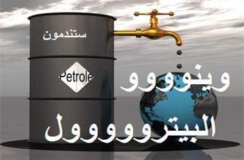 La fièvre du pétrole secoue depuis quelques jours les esprits dérangés de quelques Tunisiens et les naïfs d'entre eux. Des déprimés de la révolution que manipulent