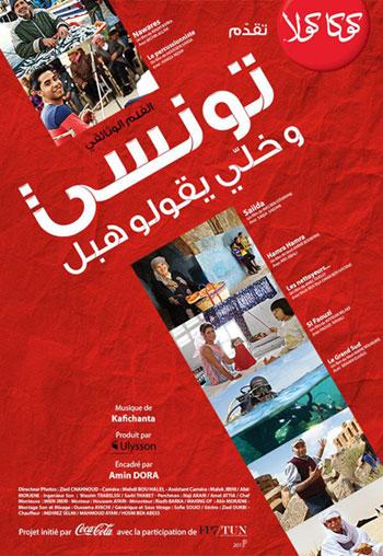 Coca-Cola Tunisie annonce la projection privée de son film documentaire « Tounsi w khalli ykoulou hbel » prévue pour le mardi 28 Mai 2013 à 19h00 à l'hôtel Carthage