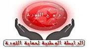 Le président de la Ligue nationale de protection de la révolution (LPR)Mounir Ajroudi a indiqué dans une déclaration à Assabeh