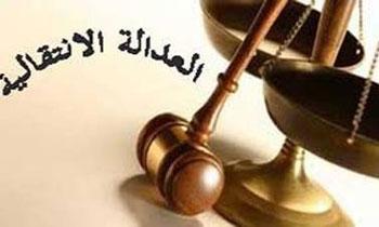 Le vote de la loi sur la justice transitionnelle a été accompagné par deux évènements majeurs. D'abord
