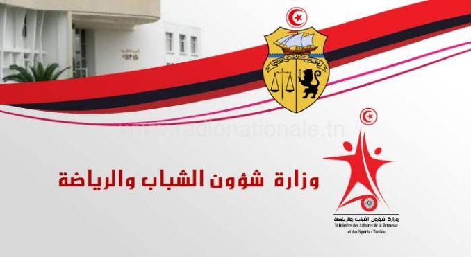 """Résultat de recherche d'images pour """"ministere jeunesse tunisie"""""""
