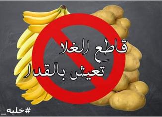 Les Tunisiens répondent en masse au boycott de pommes de terre et Bananes ! Mgccabbdbiobphgo-326x235