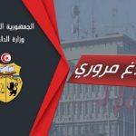 Interdiction des déplacements entre les gouvernorats durant les fêtes de l'Aid