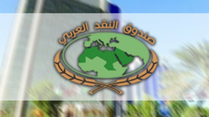 fonds monetaire arabe
